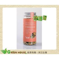 [綠工坊] 輕烘焙綜合堅果 綜合堅果 天然無調味 低溫烘焙 活力穀