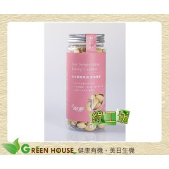 [綠工坊] 輕烘焙腰果 原味腰果 天然無調味 低溫烘焙 活力穀