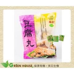 [綠工坊] 全素 豆腐丸 獅子頭 非基改原料製成 無防腐劑 名豐