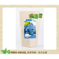 [綠工坊] 發酵乳酸菌葡萄 發酵紫葡萄 120g 2種口味 九龍齋
