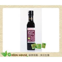 [綠工坊] 有機白醋 有機烏醋 天然無添加 250ml 味榮