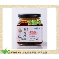 [綠工坊] 全素 老爹熟油辣椒 風味手釀 無防腐劑 明德