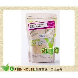 [綠工坊] 有機紅晶冰糖 有機冰糖 有機紅冰糖 米森 青荷