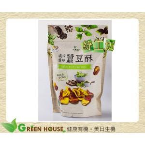 [綠工坊] 義式香草蠶豆酥 蠶豆 無防腐劑 無甜味劑 豆之家 年貨 里仁