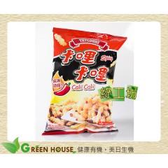 [綠工坊] 卡哩卡哩 (麻辣) 無防腐劑 無甜味劑等添加物 豆之家 年貨 里仁