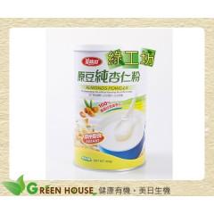 [綠工坊] 原豆純杏仁粉 純南杏仁 天然無添加 無防腐劑 美味田