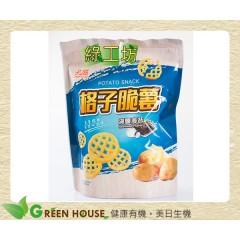 [綠工坊] 格子脆薯 湖鹽海苔 無防腐劑 非基改原料製成 司麥爾 卡滋 年貨 里仁