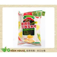 [綠工坊] 奶素 墨西哥三角玉米片 無防腐劑 玉米片 非基改原料製成 豆之家 年貨 里仁