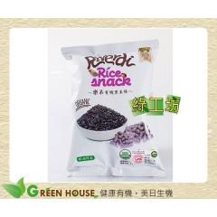 [綠工坊] 有機黑米米棒 菠菜米棒 有機米棒 黑米   菠菜 2種口味 無鹽無添加 寶寶餅 米餅 無麩質 樂弟 銀川