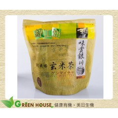 [綠工坊] 有機玄米茶 有機糙米茶 糙米茶 添加綠煎茶 茶包 銀川