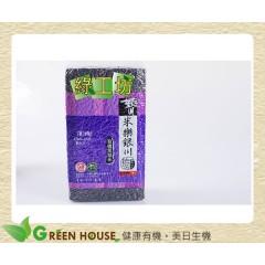 [綠工坊] 有機黑糙米 有機黑米 非糯米 900g 不使用除草劑 無農藥 來自花蓮純淨土壤栽培 銀川