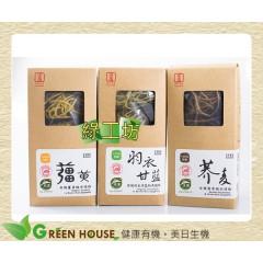 [綠工坊] 有機羽衣甘藍糙米糆條 有機蕎麥糙米糆條 薑黃糙米麵 糙米製成 無添加 100% 全穀 無麩質 源順