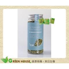 [綠工坊] 原味南瓜子 天然無調味 低溫烘焙 活力穀