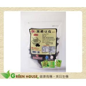 [綠工坊] 黑鑽豆皮 黑豆腐竹 非基改原料製成 無防腐劑 龍口