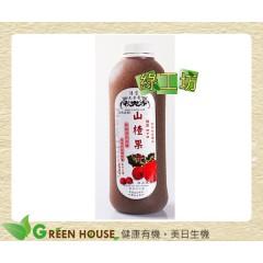 [綠工坊] 山楂果汁 無防腐劑、無香料工藝 九龍齋