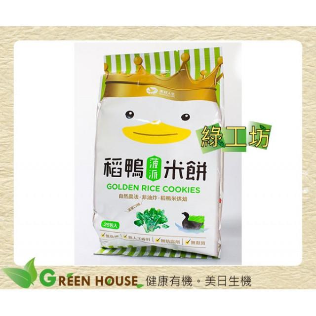 [綠工坊] 稻鴨米餅 菠菜 地瓜 2種口味 低鈉 無麩質 黃金米餅 Dr. Rice美好人生
