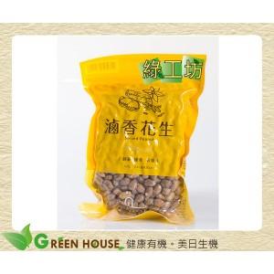[綠工坊] 全素 滷香花生 三遠 里仁