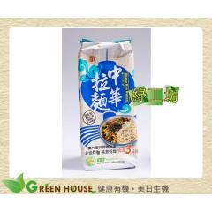 [綠工坊]   中華拉麵   蒸麵   承昌 蒸煮麵身、不經油炸 天然無添加