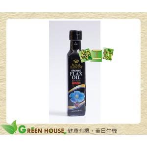 [綠工坊] 有機冷壓亞麻籽油 現貨到 素魚油 亞麻油 亞麻仁油  6瓶1680 皇家豐收