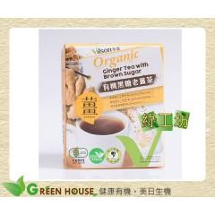 [綠工坊] 有機黑糖老薑茶 超商取貨付款 免匯款  米森  青荷