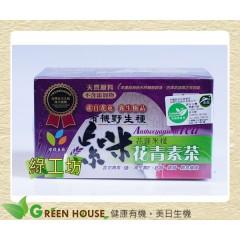[綠工坊]   紫米  有機花青素茶 茶包   有機野生種紫米茶 花蓮壽豐鄉 有機紫米製成 天然無添加   米棧