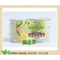[綠工坊] 有機甜玉米粒 2罐組 開封即食 義大利原裝進口 囍瑞