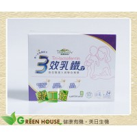 [綠工坊] 3效乳鐵 超高乳鐵蛋白含量+益生菌+專利酵母葡聚糖*粉狀食品.隨身包裝不潮解 普羅家族