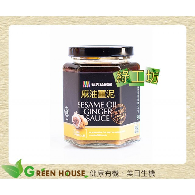 [綠工坊] 麻油薑泥調味醬(純素) 天然無添加 毓秀私房醬