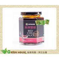 [綠工坊] 全素 麻辣雙椒 採用兩種上選花椒製作 毓秀私房醬