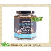 [綠工坊] 頂極猴菇梅干醬(純素) 天然無添加 毓秀私房醬