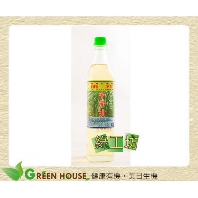 [綠工坊] 香茅油 大瓶 天然精油 經SGS檢驗 無甲醇等有害物質 (雨利行) 里仁