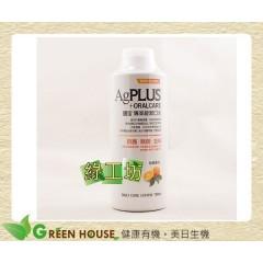 [綠工坊] AG銀佳專業級漱口水  柑橘薄荷 現貨到 國華
