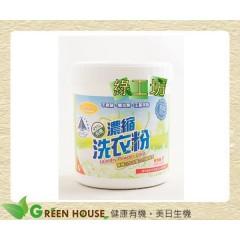 [綠工坊] 有機濃縮洗衣粉 95%有機成分 無磷、無螢光劑、不含壬基苯酚。 AiLeiYi