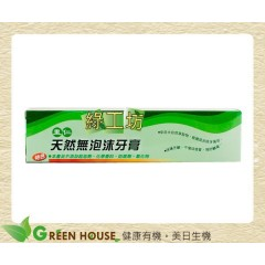 [綠工坊] 天然無泡沫牙膏 綠色 里仁 天然無添加 無防腐劑