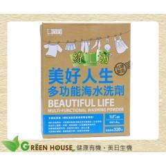 [綠工坊] 多功能 海水洗劑 美好人生 超商取貨付款 免匯款 最方便