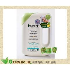 [綠工坊] PiPPER STANDARD 低敏洗衣精 天然洗衣精 尤加利 檸檬草 2種味道     沛柏 買2瓶送1個洗衣袋