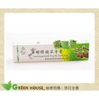 [綠工坊] 台灣靈芝蜂膠牙膏 蜂膠牙膏 三才 寶萊詩