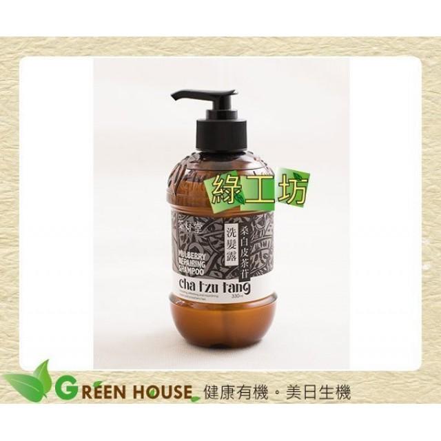 [綠工坊] 桑白皮修護洗髮露 桑白皮茶苷洗髮露 染燙受損髮質適用 茶籽堂