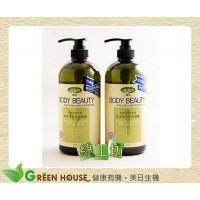 [綠工坊] 草本淨化沐浴凝露 保濕型 夜茉莉 白茶 香根草 馬鞭草 4種味道 潔芬