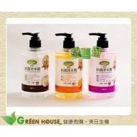 [綠工坊] 抗菌洗手露 柑橘 薰衣草 山茶花 三種味道 350ml 潔芬